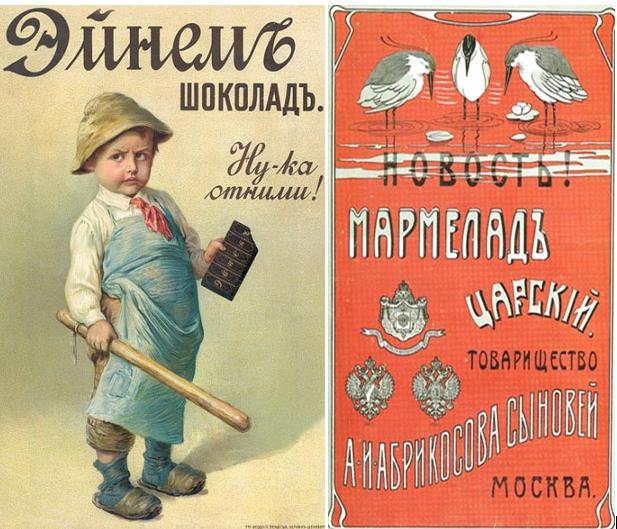 Шоколад Советского союза – Эйнем и Абрикосовский